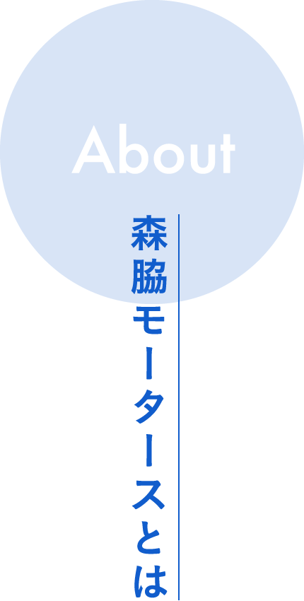 About 森脇モータースとは